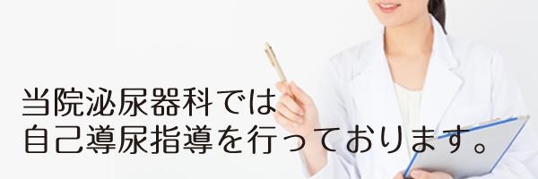 当院泌尿器科では自己導尿指導を行っております。