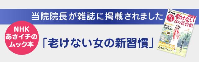 NHKあさイチのムック本 当院院長が雑誌に掲載されました 「老けない女の新習慣」