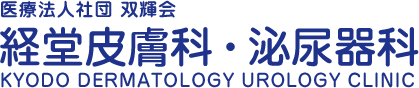 経堂皮膚科・泌尿器科 KYODO DERMATOLOGY UROLOGY CLINIC