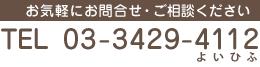 お気軽にお問合せ・ご相談ください TEL  03-3429-4112 9月1日より開通予定)